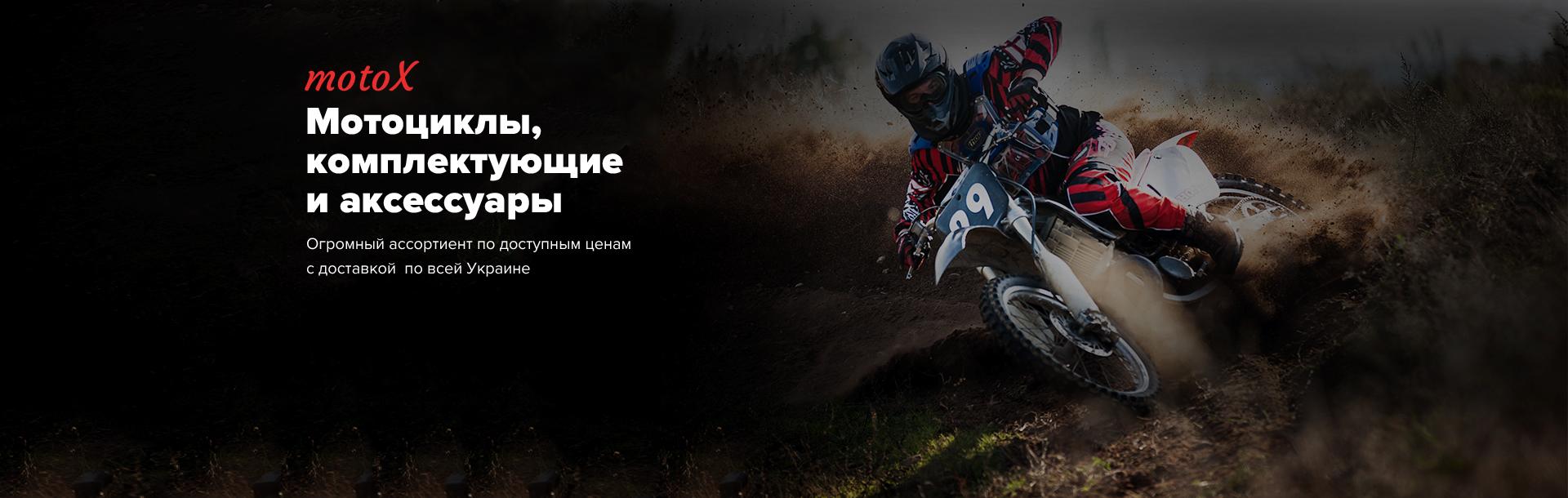MotoX Banner 1